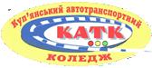 Куп`янський Автотранспортний Коледж logo